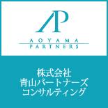 青山パートナーズコンサルティング