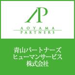 青山パートナーズヒューマンサービス