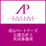 青山パートナーズ公認会計士