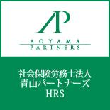 社会保険労務士法人青山パートナーズHRS