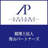 税理士法人青山パートナーズ