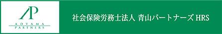 社会保険労務士法人 青山パートナーズHRS