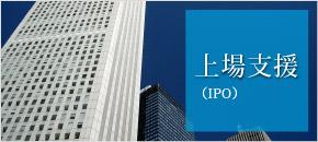 上場支援(IPO)