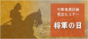 中期事業計画 策定セミナー将軍の日