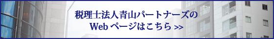 税理士法人青山パートナーズバナー